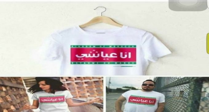 قميص انا عياشي يباع 150درهم