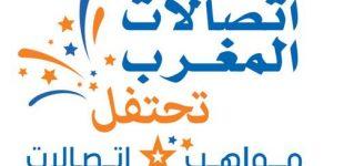 احتفاء بالمواهب العاملة في اتصالات المغرب