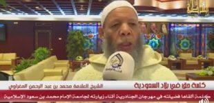 """الله اكبر: الشيخ المغراوي ولا سعودي """"فيديو"""""""