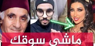 بالفيديو..دنيا بطمة تهاجم إبن عبد الرؤوف