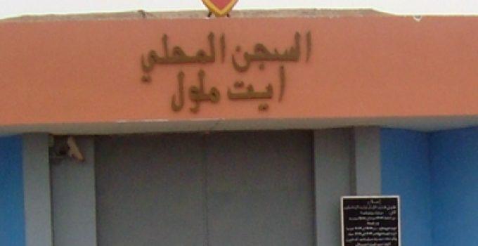 اندلاع حريق بسجن آيت ملول
