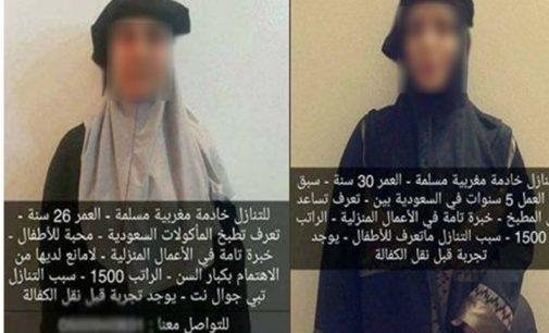 الخارجية المغربية تدخل على خط قضية بيع خادمات مغربيات في السعودية
