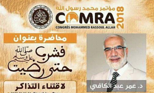 """البيضاء..تذاكر لحضور مؤتمر """"محمد رسول الله"""" بـ 3600 درهما..!!!!"""