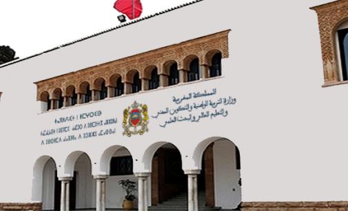 وزارة التربية الوطنية تعلن عن نتائج الحركة الانتقالية للمديرين