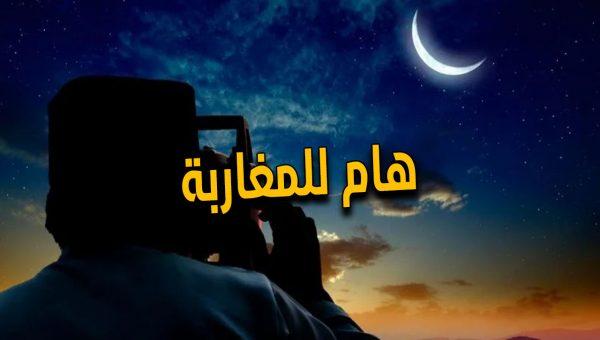 صورة وزارة الأوقاف تعلن مراقبتها لهلال عيد الأضحى
