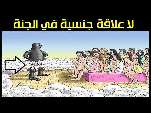 صورة بالفيديو. داعية إسلامية: لا علاقة جنسية في الجنة والأعضاء التناسلية ستختفي
