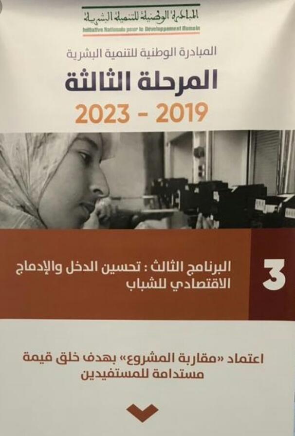 صورة اللجنة الإقليمية للمبادرة الوطنية للتنمية البشرية بعمالة إقليم اسا الزاك تقوم بعرقلة برنامج تحسين الدخل و الإدماج الاقتصادي للشباب