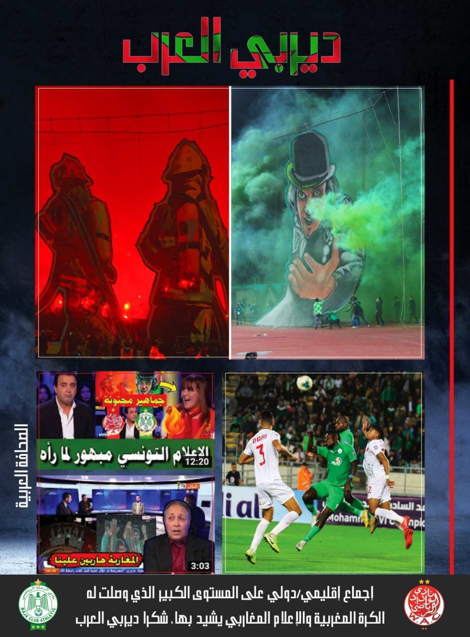 صورة إجماع إقليمي/دولي على المستوى الكبير الذي وصلت له الكرة المغربية والإعلام المغاربي يشيد بها، شكرا ديربي العرب