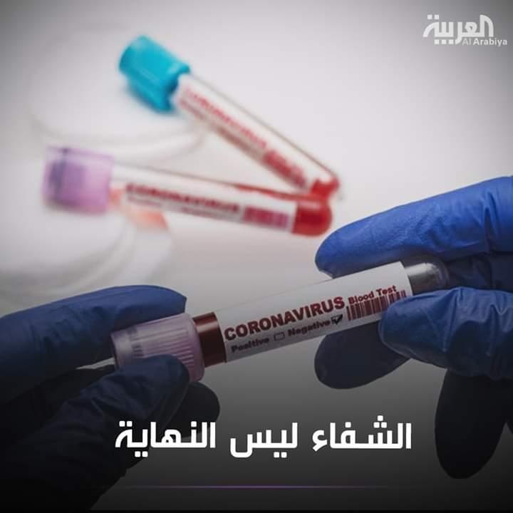 صورة دراسة صادمة: مرضى كورونا ينقلون العدوى بعد تعافيهم