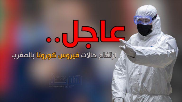 صورة عاجل.. بعد الانخفاض النسبي لعدد الاصابات بكورونا وزارة الصحة تعلن عن ارتفاع جديد