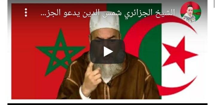 """صورة شيخ جزائري يدعو لدعم المغرب ضد """"البوليساريو"""""""