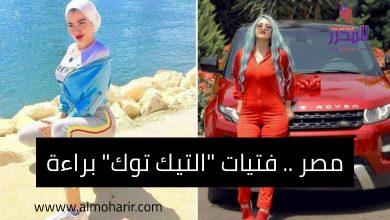صورة مصر .. فتيات التيك توك براءة