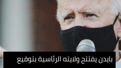 صورة بايدن يفتتح ولايته الرئاسية بتوقيع مرسوميين احدهما يهم دول إسلامية