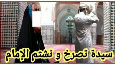 """صورة طنجة:سيدة تقتحم مسجدا و تصرخ في وجه الإمام """"من قتل عثمان؟"""""""