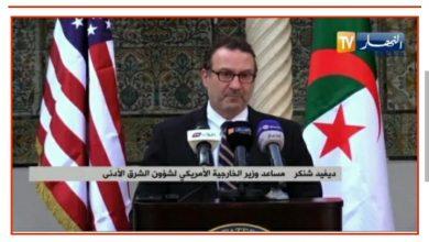 صورة من عقر دار الجزائر: ديفيد شينكر يؤكد أن الحكم الذاتي هو الحل الوحيد لنزاع الصحراء